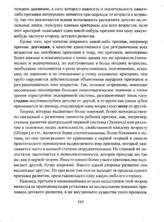 PDF. Лекции по педологии. Выготский Л. С. Страница 162. Читать онлайн