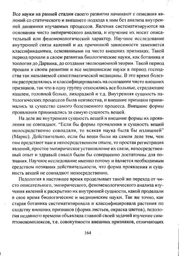 PDF. Лекции по педологии. Выготский Л. С. Страница 163. Читать онлайн
