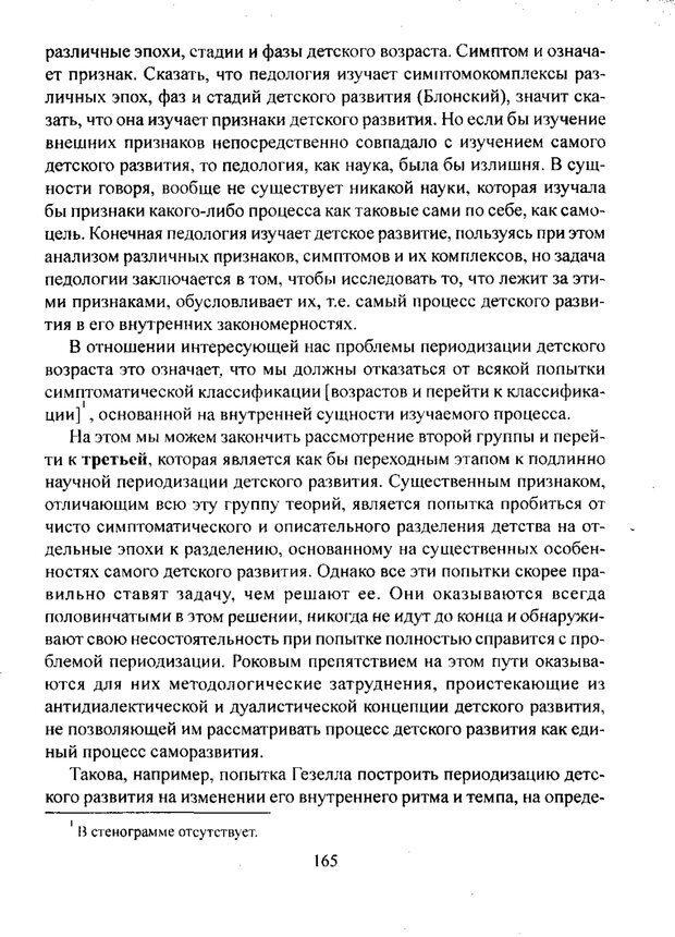PDF. Лекции по педологии. Выготский Л. С. Страница 164. Читать онлайн