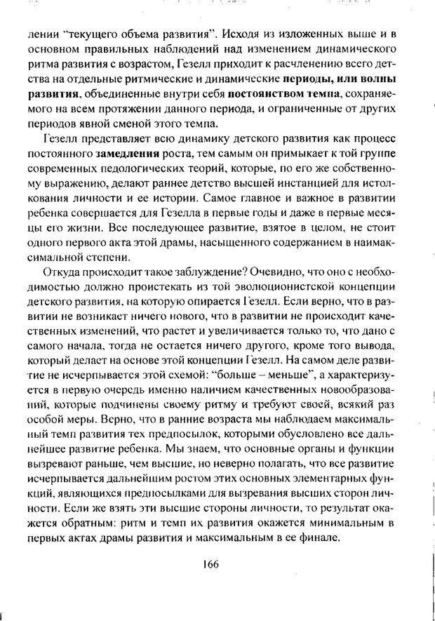 PDF. Лекции по педологии. Выготский Л. С. Страница 165. Читать онлайн