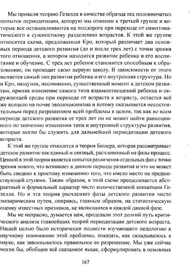 PDF. Лекции по педологии. Выготский Л. С. Страница 166. Читать онлайн