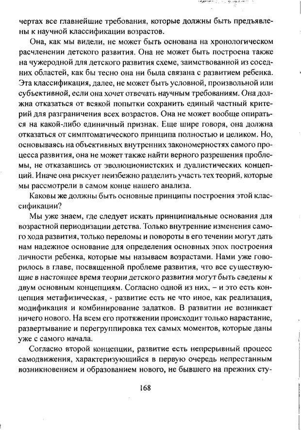 PDF. Лекции по педологии. Выготский Л. С. Страница 167. Читать онлайн