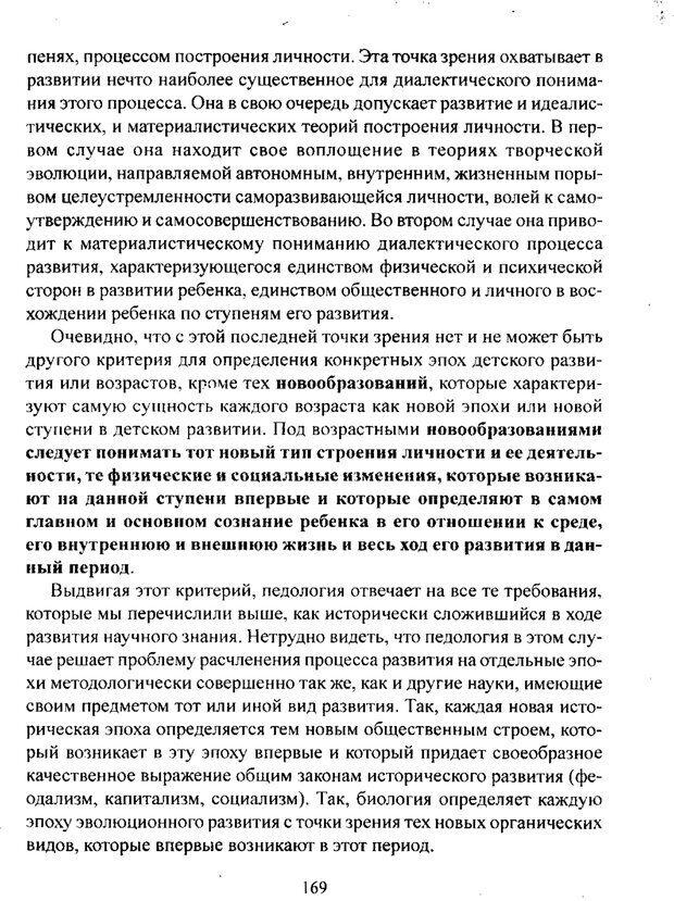 PDF. Лекции по педологии. Выготский Л. С. Страница 168. Читать онлайн