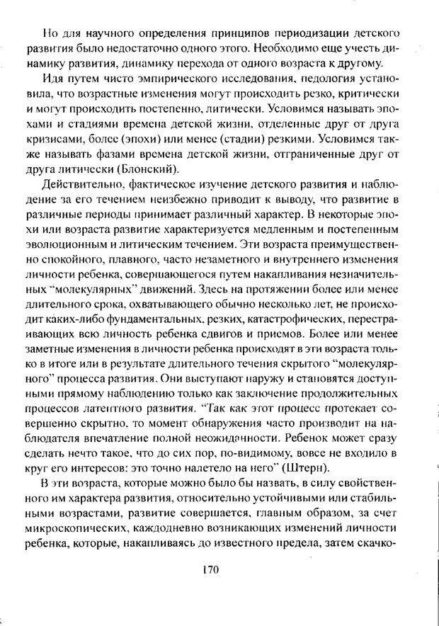 PDF. Лекции по педологии. Выготский Л. С. Страница 169. Читать онлайн