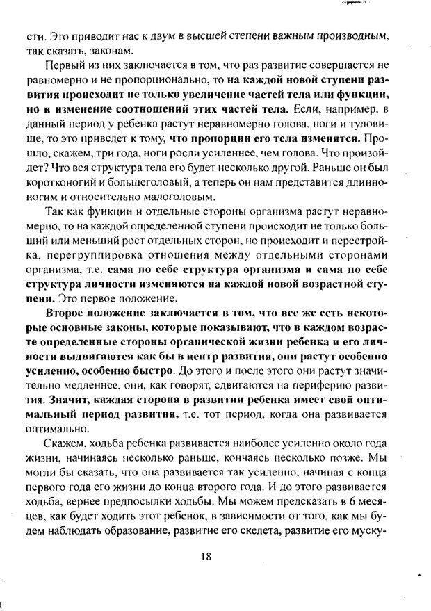 PDF. Лекции по педологии. Выготский Л. С. Страница 17. Читать онлайн