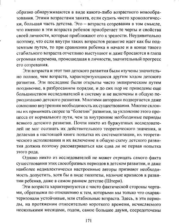 PDF. Лекции по педологии. Выготский Л. С. Страница 170. Читать онлайн