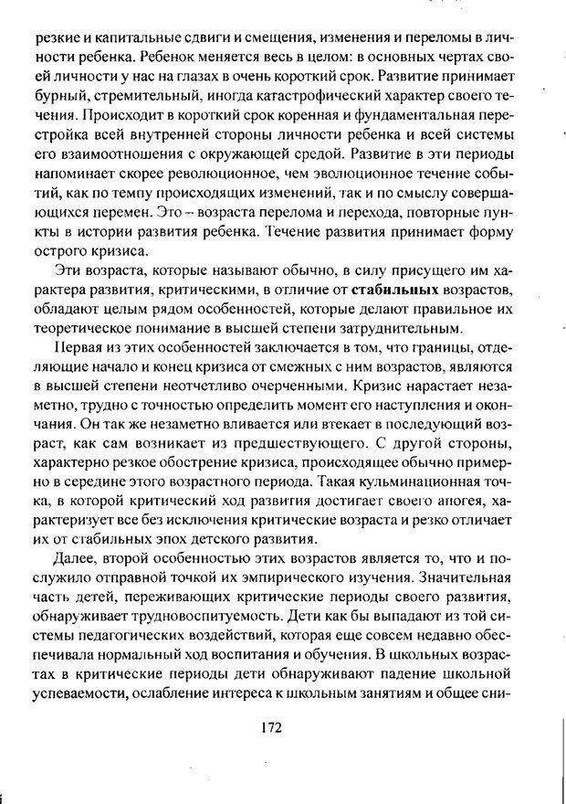 PDF. Лекции по педологии. Выготский Л. С. Страница 171. Читать онлайн