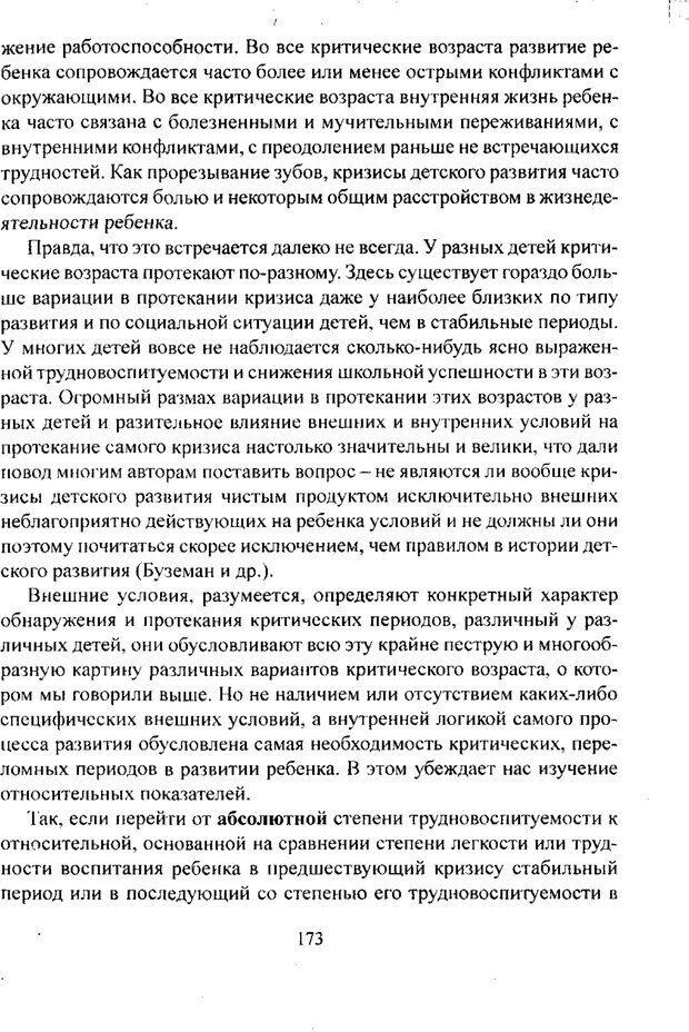 PDF. Лекции по педологии. Выготский Л. С. Страница 172. Читать онлайн