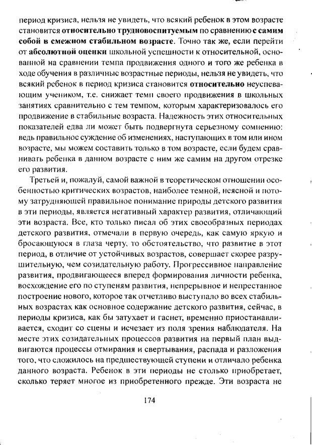 PDF. Лекции по педологии. Выготский Л. С. Страница 173. Читать онлайн
