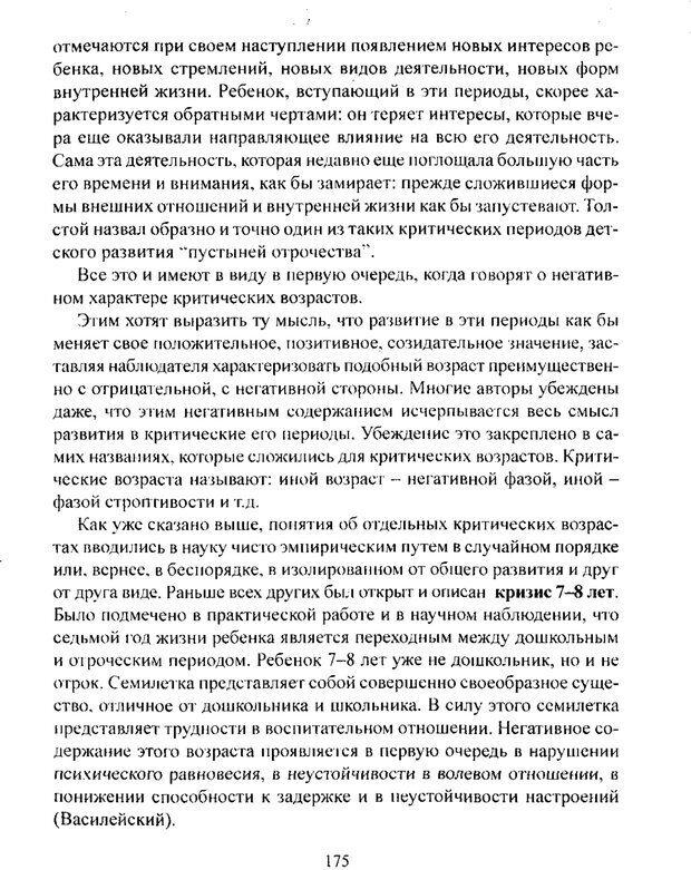 PDF. Лекции по педологии. Выготский Л. С. Страница 174. Читать онлайн