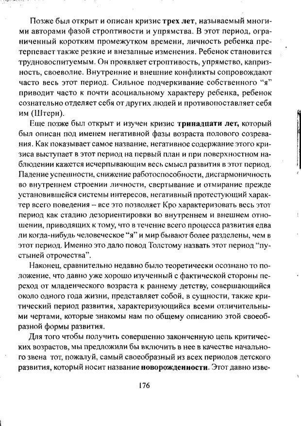 PDF. Лекции по педологии. Выготский Л. С. Страница 175. Читать онлайн