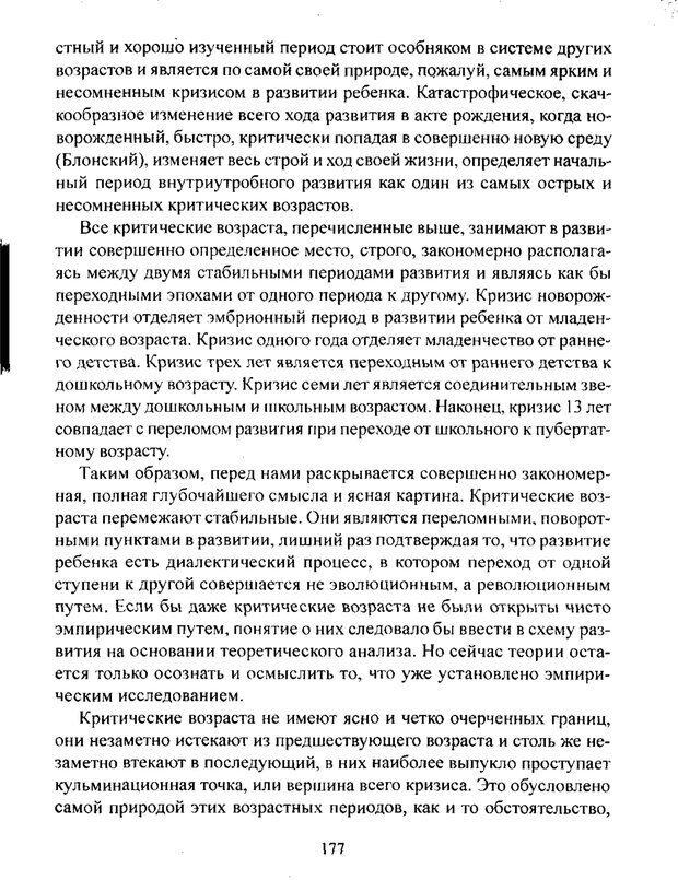 PDF. Лекции по педологии. Выготский Л. С. Страница 176. Читать онлайн