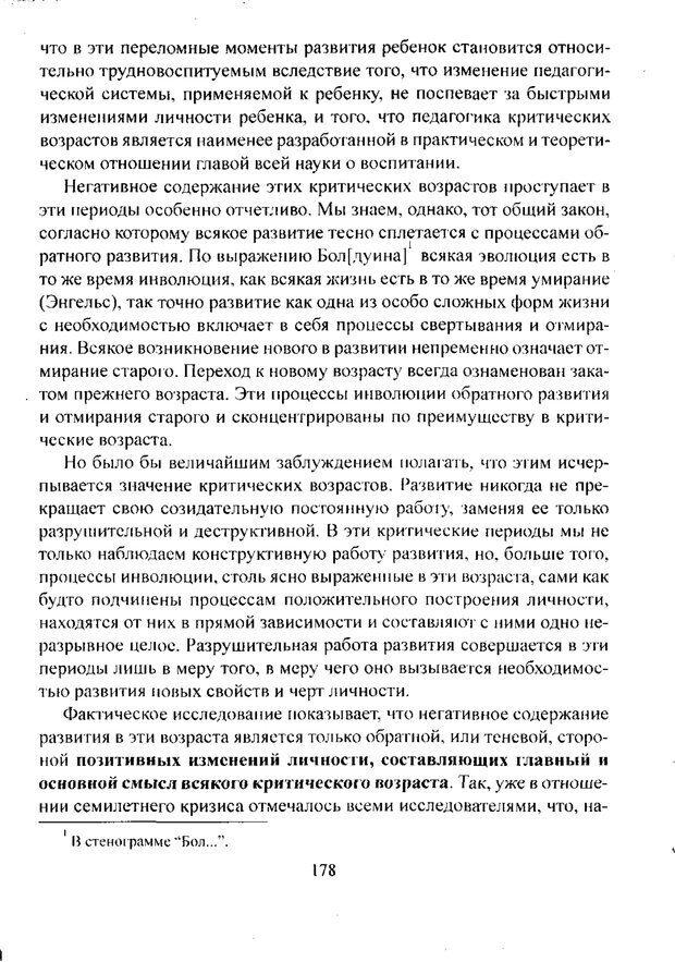 PDF. Лекции по педологии. Выготский Л. С. Страница 177. Читать онлайн