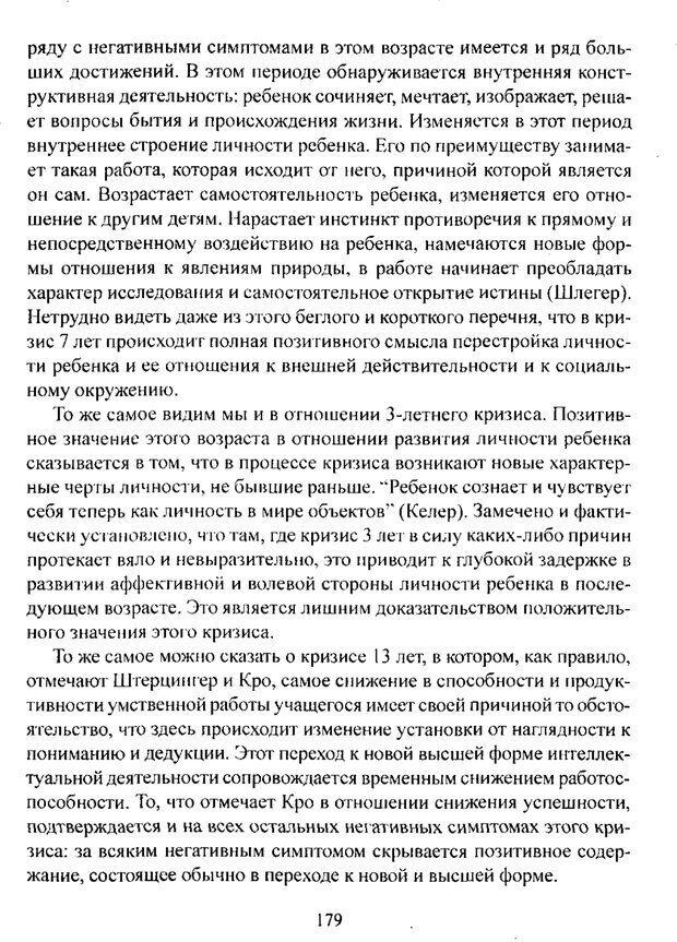 PDF. Лекции по педологии. Выготский Л. С. Страница 178. Читать онлайн