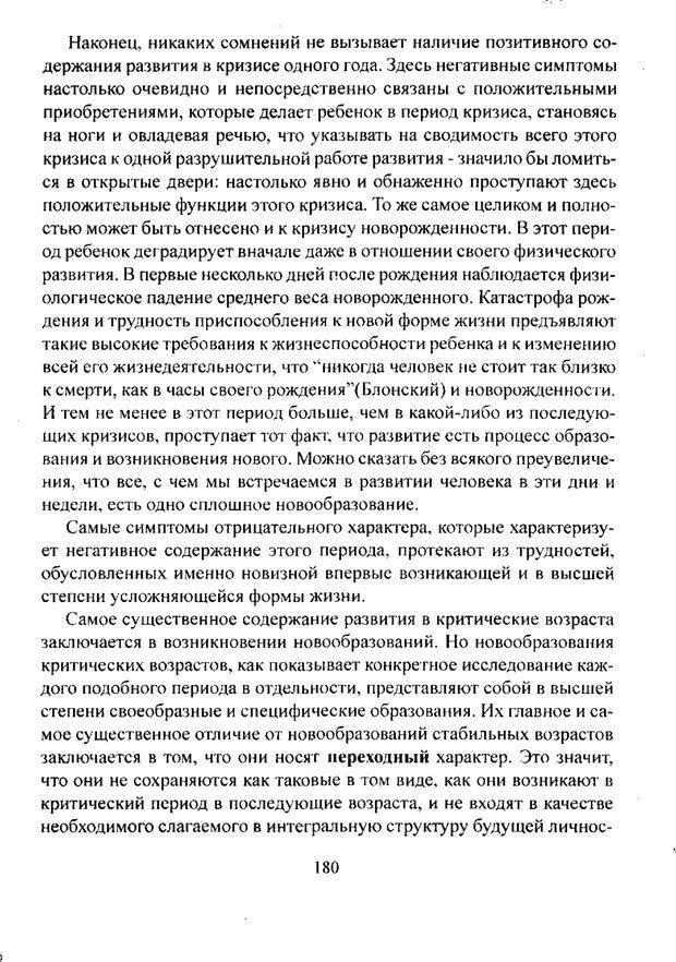 PDF. Лекции по педологии. Выготский Л. С. Страница 179. Читать онлайн