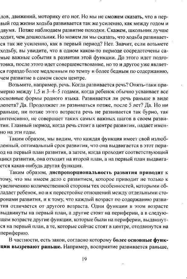 PDF. Лекции по педологии. Выготский Л. С. Страница 18. Читать онлайн
