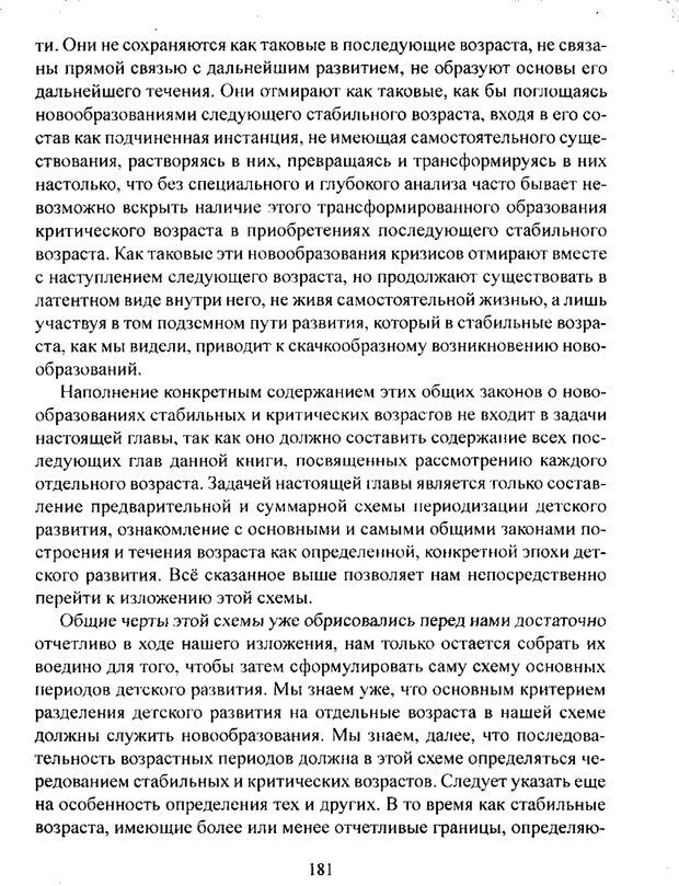 PDF. Лекции по педологии. Выготский Л. С. Страница 180. Читать онлайн
