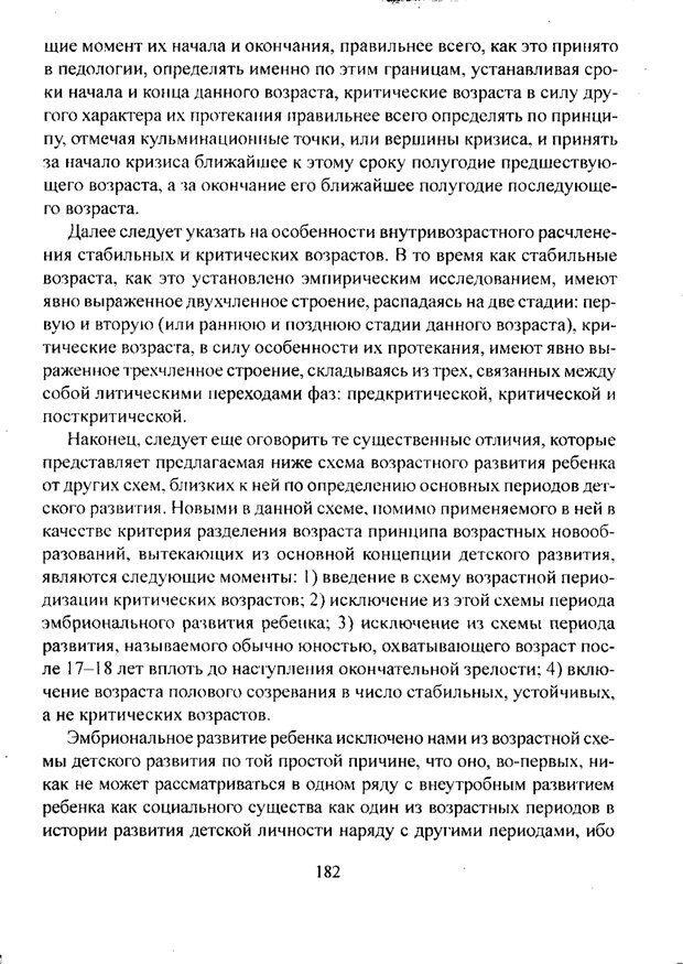 PDF. Лекции по педологии. Выготский Л. С. Страница 181. Читать онлайн