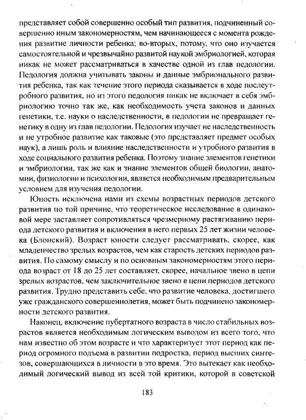 PDF. Лекции по педологии. Выготский Л. С. Страница 182. Читать онлайн