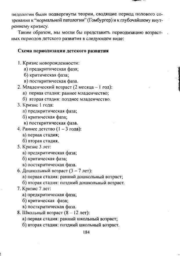 PDF. Лекции по педологии. Выготский Л. С. Страница 183. Читать онлайн