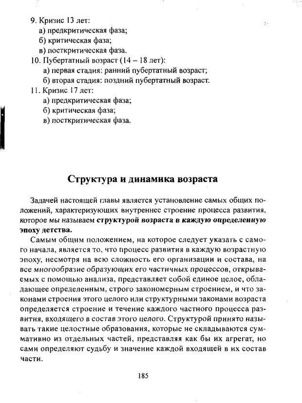 PDF. Лекции по педологии. Выготский Л. С. Страница 184. Читать онлайн
