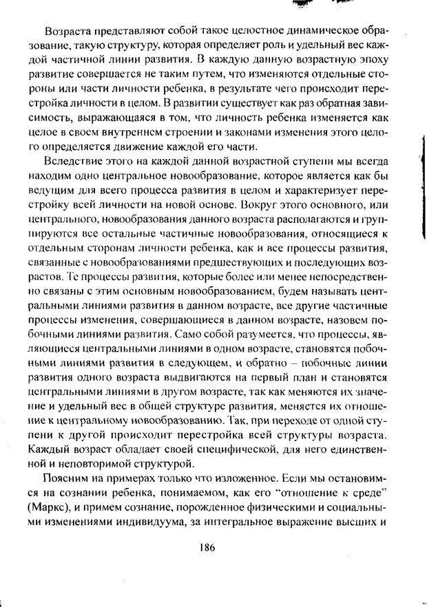 PDF. Лекции по педологии. Выготский Л. С. Страница 185. Читать онлайн
