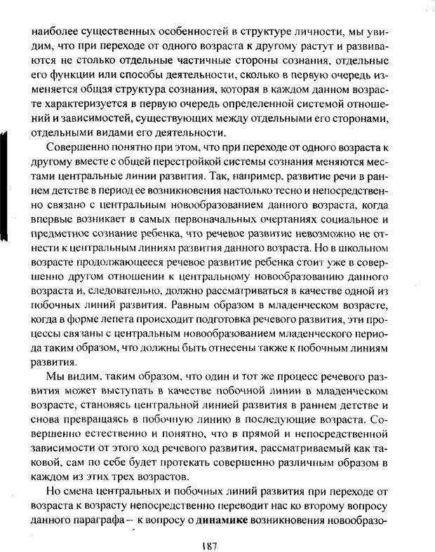PDF. Лекции по педологии. Выготский Л. С. Страница 186. Читать онлайн