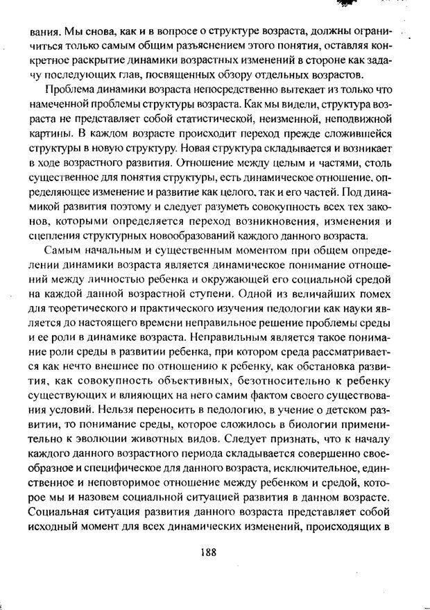 PDF. Лекции по педологии. Выготский Л. С. Страница 187. Читать онлайн
