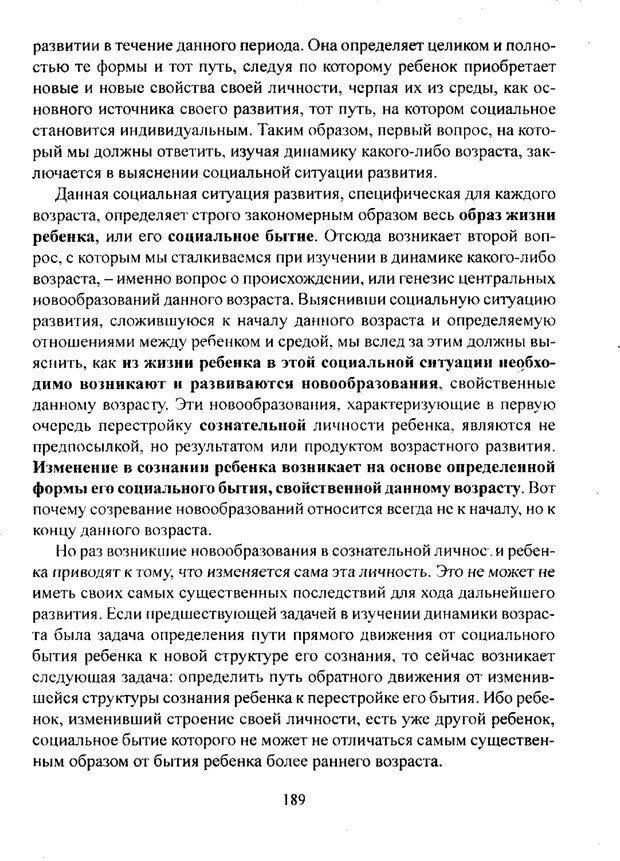 PDF. Лекции по педологии. Выготский Л. С. Страница 188. Читать онлайн