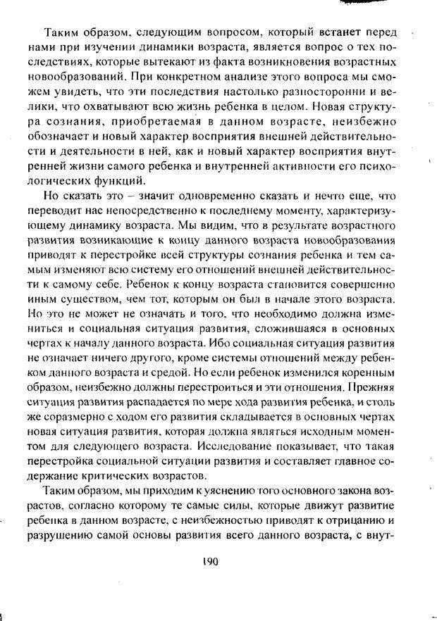 PDF. Лекции по педологии. Выготский Л. С. Страница 189. Читать онлайн