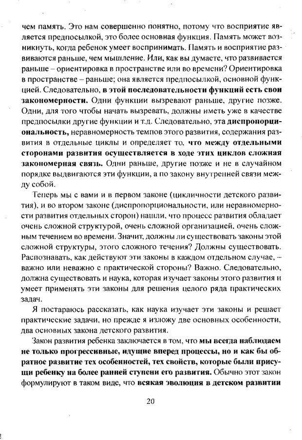 PDF. Лекции по педологии. Выготский Л. С. Страница 19. Читать онлайн