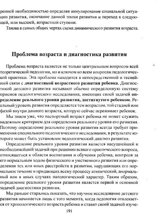 PDF. Лекции по педологии. Выготский Л. С. Страница 190. Читать онлайн