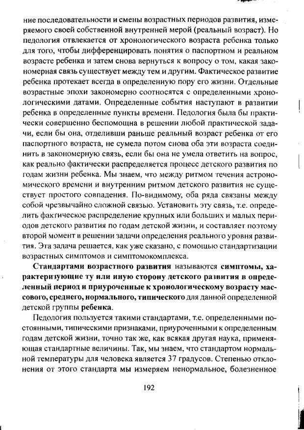 PDF. Лекции по педологии. Выготский Л. С. Страница 191. Читать онлайн