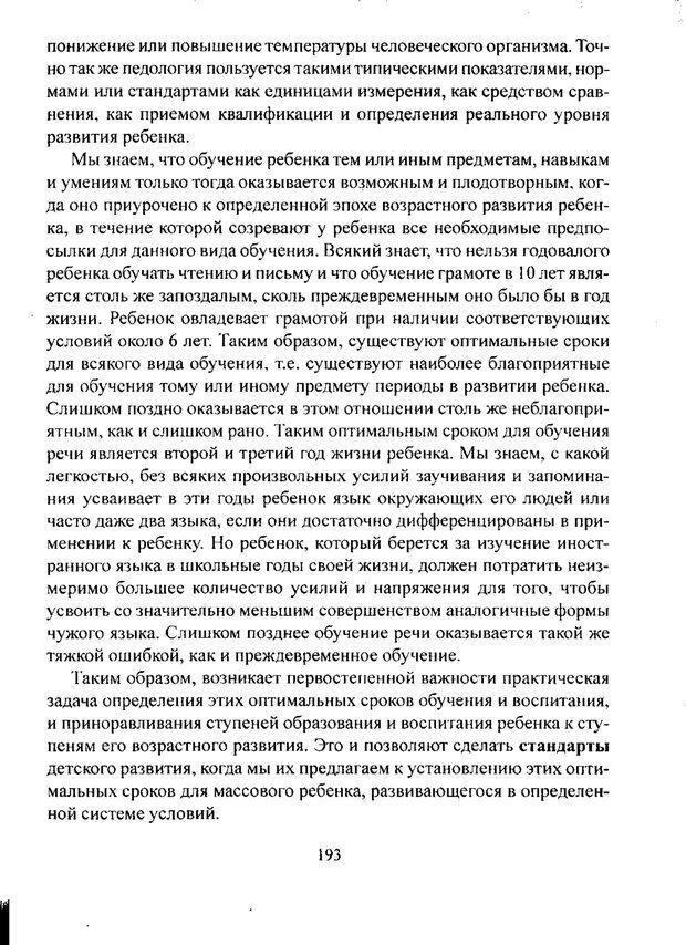 PDF. Лекции по педологии. Выготский Л. С. Страница 192. Читать онлайн