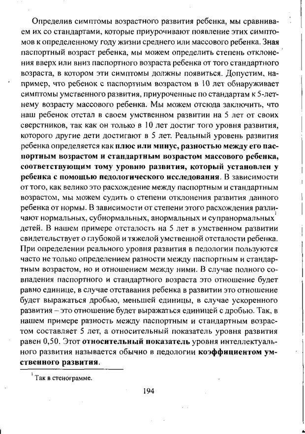 PDF. Лекции по педологии. Выготский Л. С. Страница 193. Читать онлайн