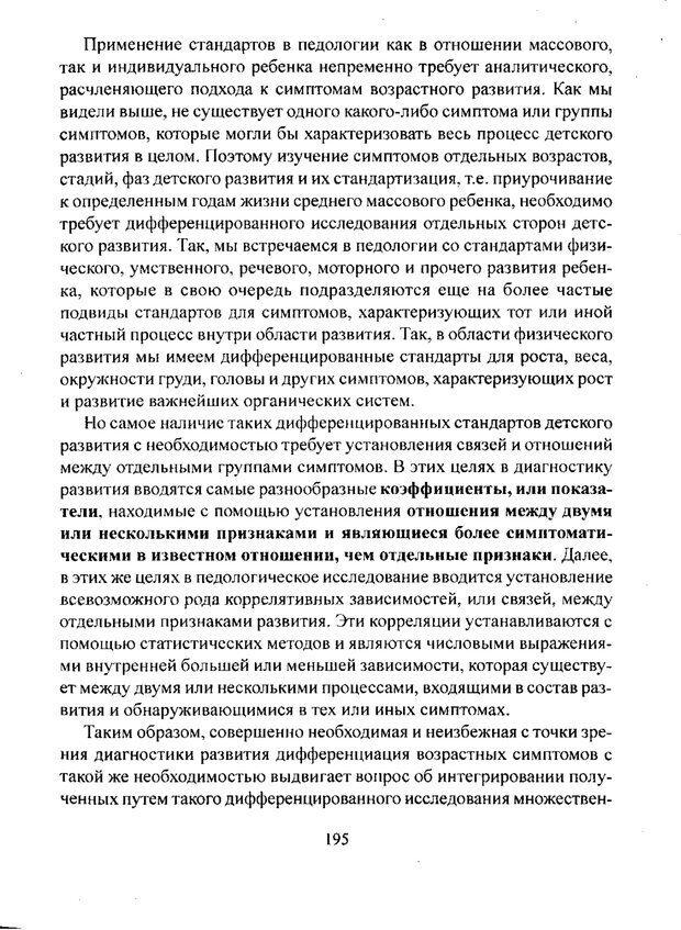PDF. Лекции по педологии. Выготский Л. С. Страница 194. Читать онлайн