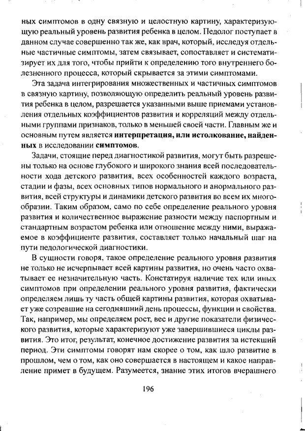 PDF. Лекции по педологии. Выготский Л. С. Страница 195. Читать онлайн
