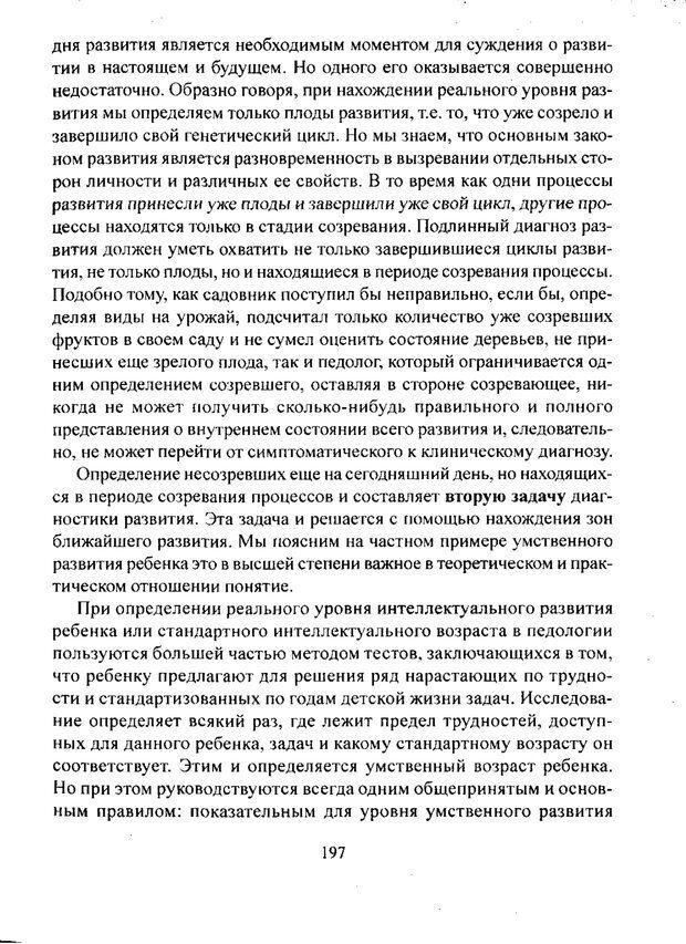 PDF. Лекции по педологии. Выготский Л. С. Страница 196. Читать онлайн