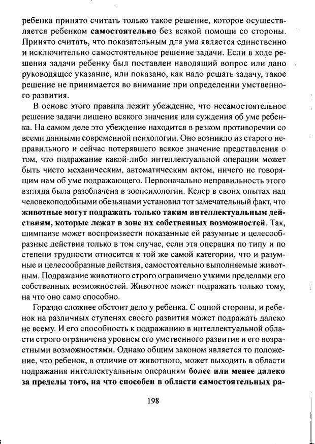 PDF. Лекции по педологии. Выготский Л. С. Страница 197. Читать онлайн
