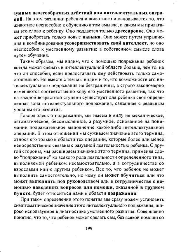 PDF. Лекции по педологии. Выготский Л. С. Страница 198. Читать онлайн