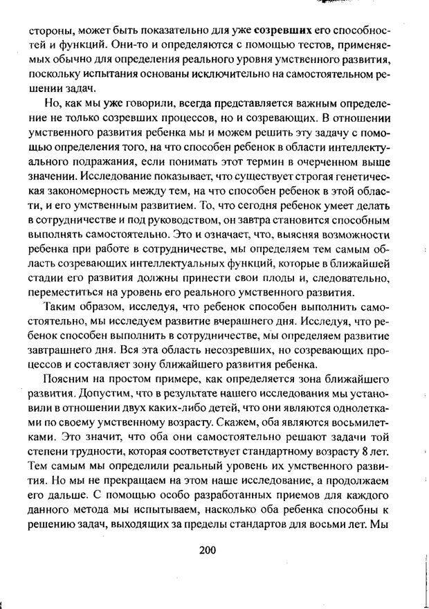PDF. Лекции по педологии. Выготский Л. С. Страница 199. Читать онлайн