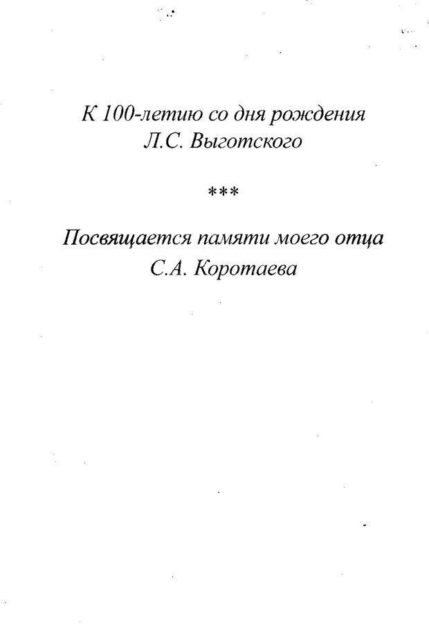 PDF. Лекции по педологии. Выготский Л. С. Страница 2. Читать онлайн