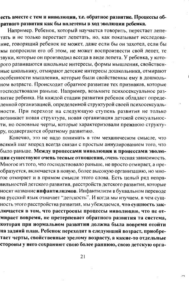 PDF. Лекции по педологии. Выготский Л. С. Страница 20. Читать онлайн