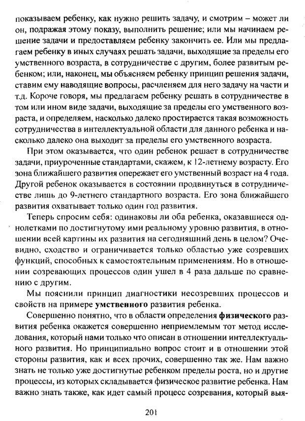 PDF. Лекции по педологии. Выготский Л. С. Страница 200. Читать онлайн
