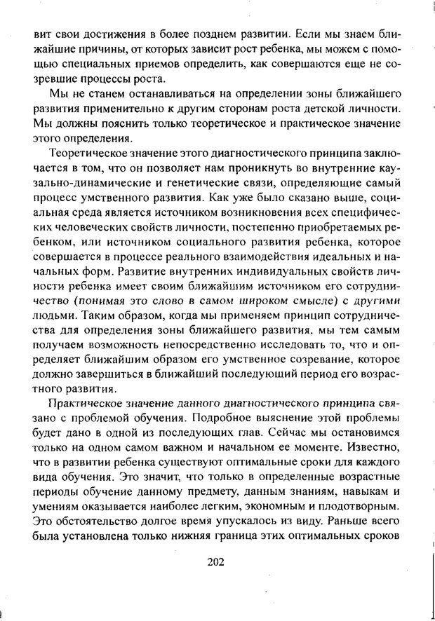 PDF. Лекции по педологии. Выготский Л. С. Страница 201. Читать онлайн