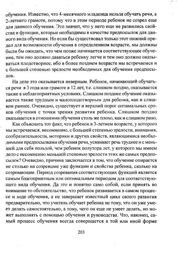 PDF. Лекции по педологии. Выготский Л. С. Страница 202. Читать онлайн
