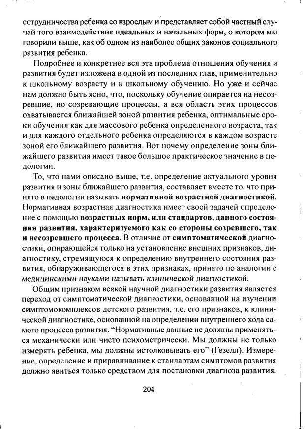 PDF. Лекции по педологии. Выготский Л. С. Страница 203. Читать онлайн