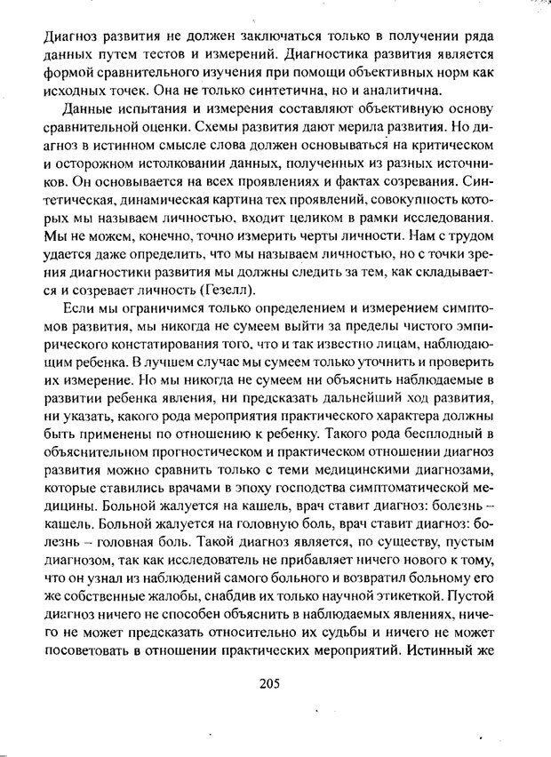 PDF. Лекции по педологии. Выготский Л. С. Страница 204. Читать онлайн