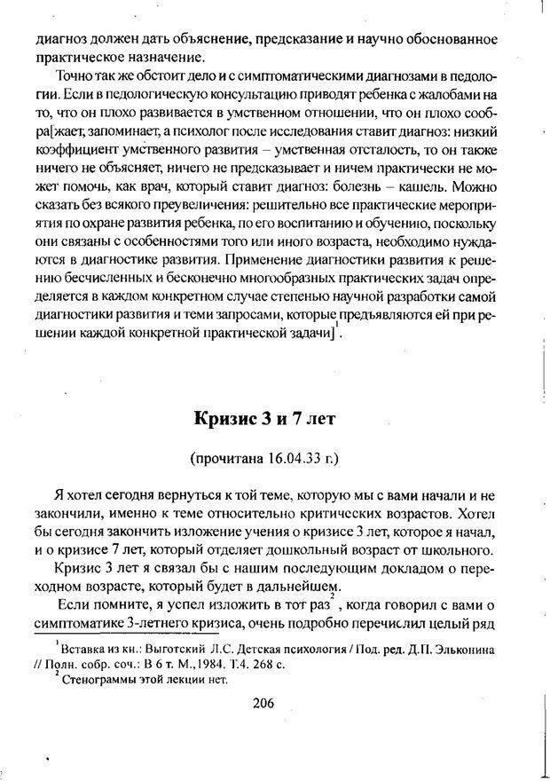 PDF. Лекции по педологии. Выготский Л. С. Страница 205. Читать онлайн