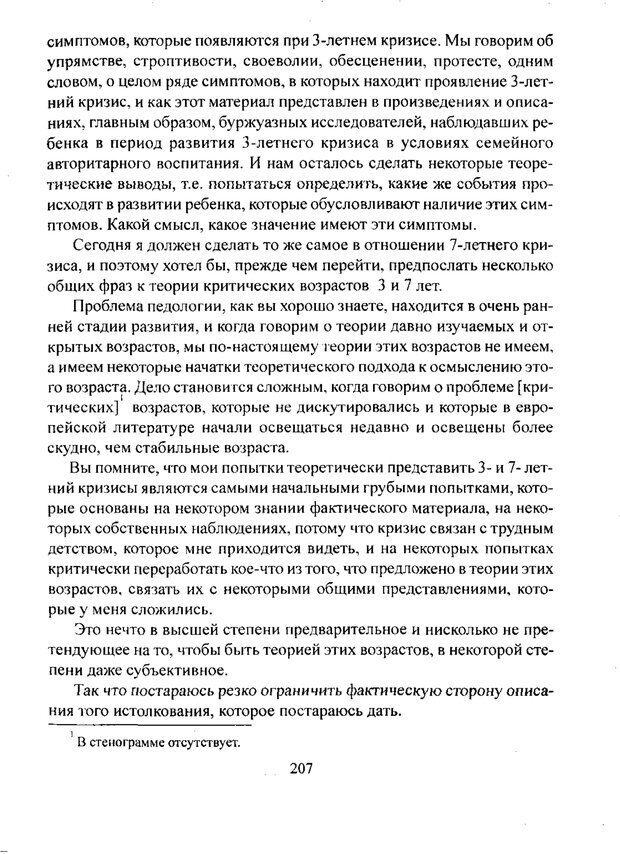 PDF. Лекции по педологии. Выготский Л. С. Страница 206. Читать онлайн